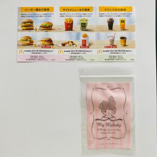 マクドナルド(マクドナルド)のマイメロディ ジッパー付き整理袋 マクドナルド株主優待券 McDonald(その他)