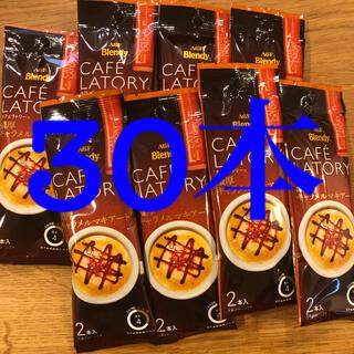 エイージーエフ(AGF)のAGFブレンディスティック  カフェラトリー 濃厚キャラメルマキアート 30本(コーヒー)