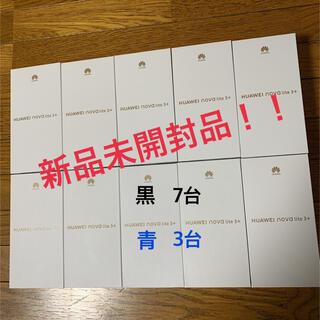 HUAWEI - 新品未開封!!HUAWEI nova lite 3+  黒7台☆青3台
