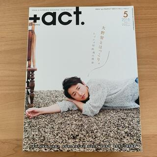 +act. (プラスアクト) 2016年 05月号