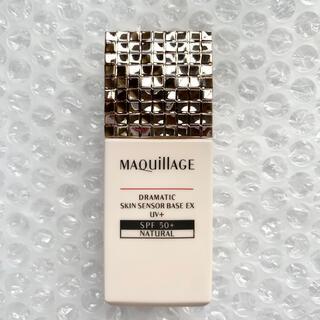 MAQuillAGE - マキアージュ ドラマティックスキンセンサーベース EX UV+ ナチュラル