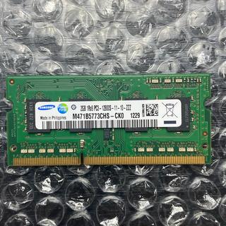 SAMSUNG - ノートパソコン 増設 メモリ 2GB PC3-12800S