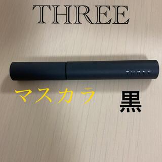 スリー(THREE)の【中古】THREE マスカラ 黒(マスカラ)