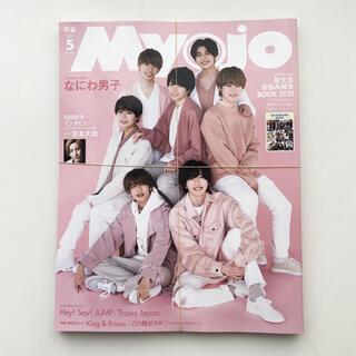 MYOJO 2021 5月号(アート/エンタメ/ホビー)