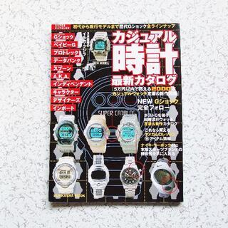【送料無料】カジュアル時計最新カタログ 歴代G-SHOCK全ラインナップ /本