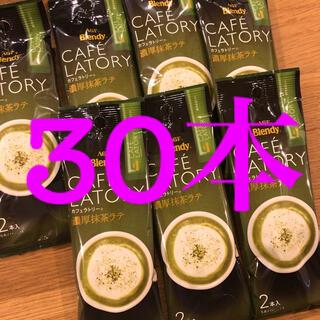エイージーエフ(AGF)のAGFブレンディスティック  カフェラトリー 濃厚抹茶ラテ 30本(コーヒー)