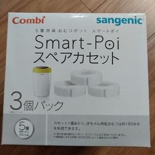 コンビ(combi)のCombi スマートポイ専用 スペアカセット(2個)(紙おむつ用ゴミ箱)
