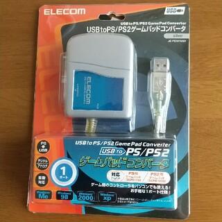 エレコム(ELECOM)のゲームパッドコンバーター PS/PS2ゲームパッド(その他)