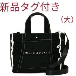 JILL by JILLSTUART - ジル・スチュアート フリル トートバッグ ショルダーバッグ ブラック (大)