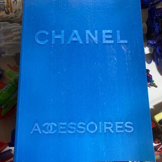シャネル(CHANEL)のCHANELカタログ2008-9(ファッション)