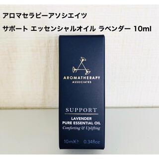 アロマセラピーアソシエイツ(AROMATHERAPY ASSOCIATES)のアロマセラピーアソシエイツ サポート エッセンシャルオイル ラベンダー 10ml(エッセンシャルオイル(精油))