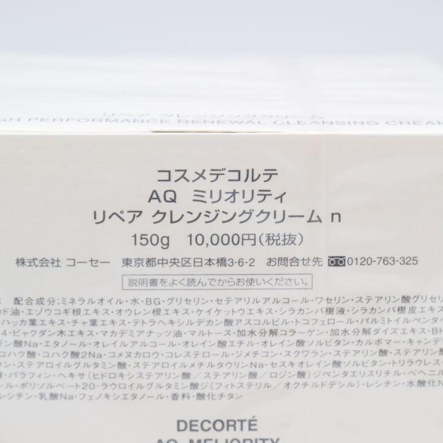 COSME DECORTE(コスメデコルテ)のコスメデコルテ AQミリオリティ リペア クレンジングクリームn 未開封品 コスメ/美容のスキンケア/基礎化粧品(クレンジング/メイク落とし)の商品写真