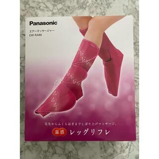 パナソニック(Panasonic)のPanasonic EW-RA86-P レッグリフレ (マッサージ機)