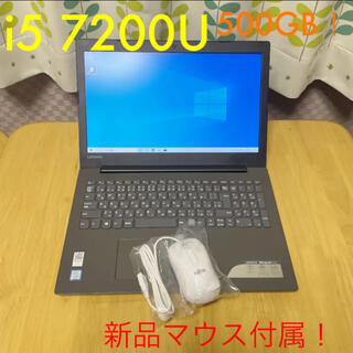 レノボ(Lenovo)のLenovo ideapad 320 Core i5 7200U 500GB(ノートPC)
