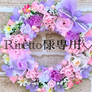 Riretto様専用♡ラプンツェル風♡フラワーリース(リース)