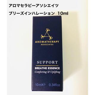 アロマセラピーアソシエイツ(AROMATHERAPY ASSOCIATES)のアロマセラピーアソシエイツ ブリーズインハレーション 10ml (アロマオイル)(エッセンシャルオイル(精油))