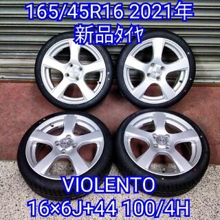 165/45R16 2021年新品タイヤ&VIOLENTOアルミホイールセット