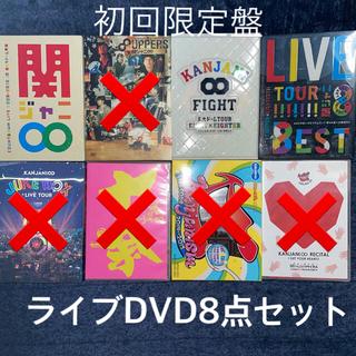 カンジャニエイト(関ジャニ∞)の関ジャニ∞/初回限定盤DVD 8点セット(ミュージック)