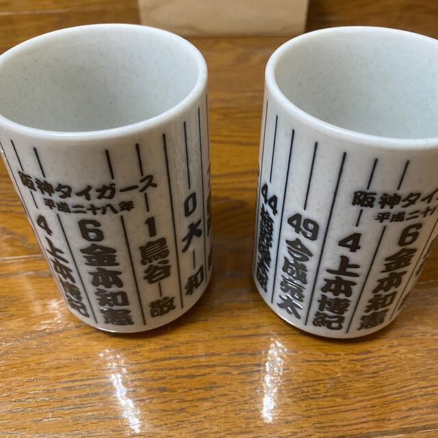 阪神タイガース(ハンシンタイガース)の阪神タイガース レア コップ2個セット!新品未使用 スポーツ/アウトドアの野球(記念品/関連グッズ)の商品写真