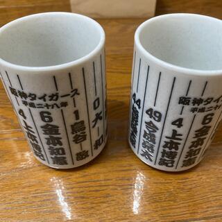 阪神タイガース - 阪神タイガース レア コップ2個セット!新品未使用