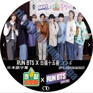 防弾少年団(BTS) - BTS☆RUN BTS X 出張十五夜 コラボ<1>EP1-2★DVD