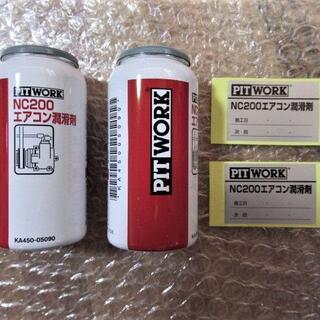 日産 - PITWORK(ピットワーク) NC200エアコン潤滑剤★2本セット
