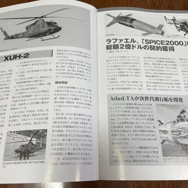 航空情報 2021年 03月号 抜けあり エンタメ/ホビーの雑誌(趣味/スポーツ)の商品写真
