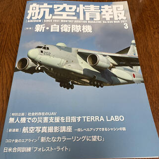 航空情報 2021年 03月号 抜けあり