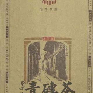 中国湖北青茶(茶)