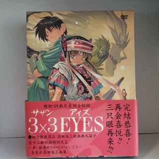 コウダンシャ(講談社)のサザンアイズ 3×3EYES DVD special editionの中古品(アニメ)