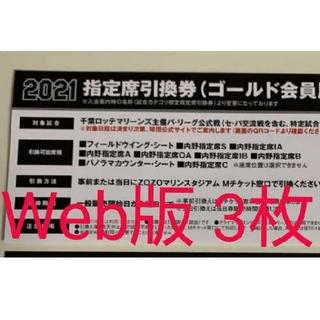 千葉ロッテマリーンズ - Web版 2021指定席引換券3枚