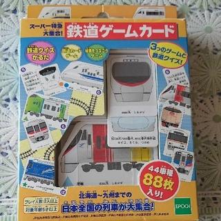 EPOCH - 【未使用】エポック*日本製2011*鉄道カードゲーム【対象年齢5才以上】