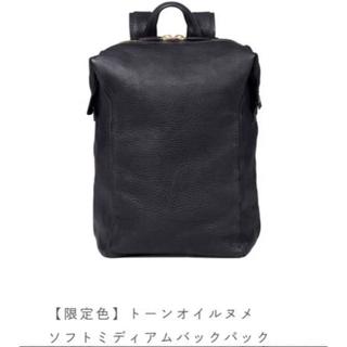 土屋鞄製造所 - 新品未使用☆土屋鞄製造所 昨年限定☆トーンオイルヌメソフトミディアムバックパック