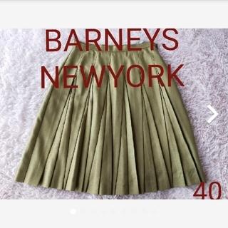 バーニーズニューヨーク(BARNEYS NEW YORK)のBARNEYS NEWYORK♡スカート(ひざ丈スカート)