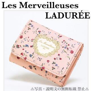 レメルヴェイユーズラデュレ(Les Merveilleuses LADUREE)の⭐️新品⭐️【レ・メルヴェイユーズ ラデュレ】三つ折り財布★付録❗️(財布)