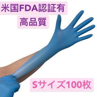 【Sサイズ100枚】高品質ニトリルグローブ ロングブルー粉なし