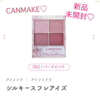 CANMAKE - CANMAKE♡キャンメイク♡アイシャドウ♡シルキースフレアイズ♡ピンク