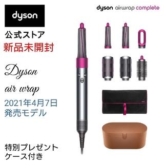 Dyson - 【新品未開封】Dyson Airwrap Complete hs01 限定モデル