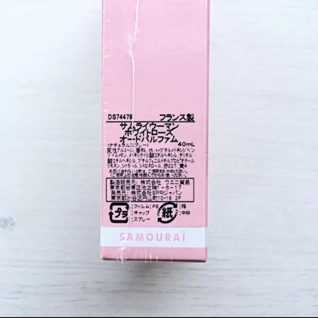 SAMOURAI(サムライ)の【セット売り】 サムライウーマン ×4点 コスメ/美容の香水(香水(女性用))の商品写真