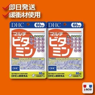 DHC - DHC マルチビタミン 60日分×2袋 賞味期限2024.2