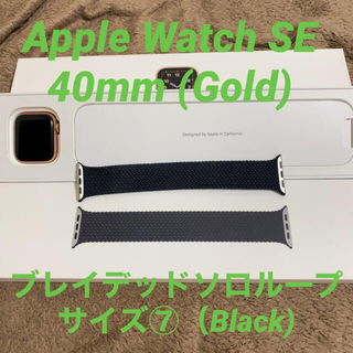 Apple Watch - Apple Watch SE 40mm GPSモデル