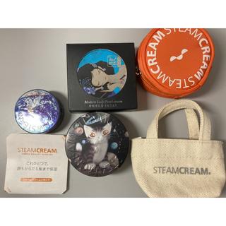 STEAM CREAM - Steam Cream 中身入り 2つセット