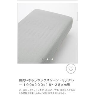 MUJI (無印良品) - 綿洗いざらしボックスシーツ・S/グレー 100×200×18~28cm用