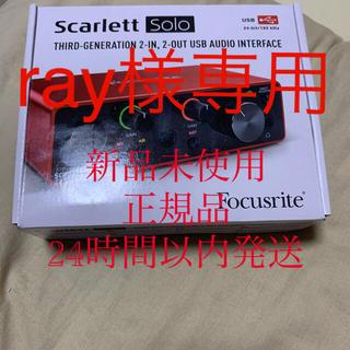 【新品】Focusrite Scarlett Solo 3rd Gen(オーディオインターフェイス)