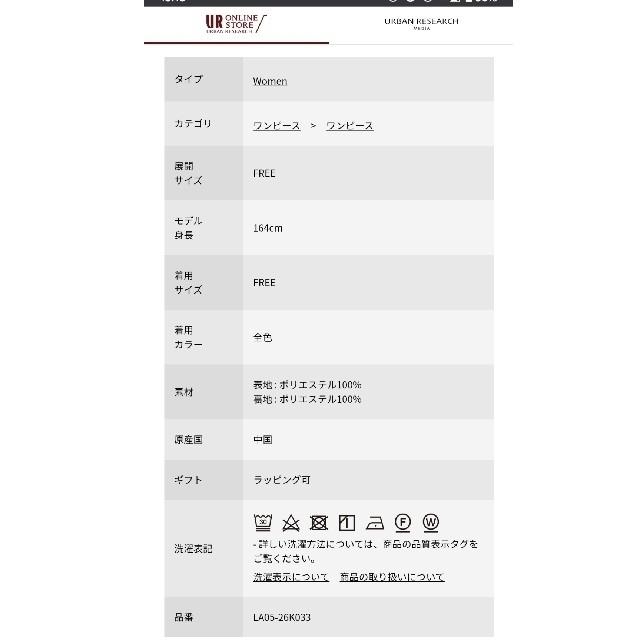 URBAN RESEARCH(アーバンリサーチ)の【値下げ中】URBAN RESEARCH エスニックパネル柄ワンピース レディースのワンピース(ロングワンピース/マキシワンピース)の商品写真