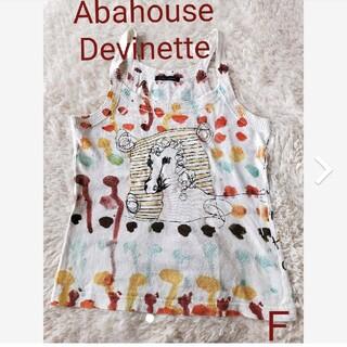 アバハウスドゥヴィネット(Abahouse Devinette)のAbahouse Devinette♡タンクトップ(タンクトップ)