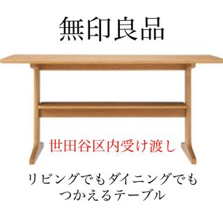 MUJI (無印良品) - 無印良品 リビングでもダイニングでも テーブル MUJI オーク材 良品計画 机