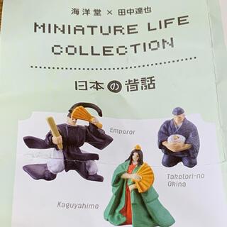 カイヨウドウ(海洋堂)のMINIATURE LIFE COLLECTION 日本の昔話 かぐや姫(その他)