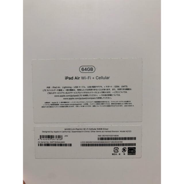 Apple(アップル)のiPad Air3 Wi-Fi+Cellularモデル 64GB カバー付き‼︎ スマホ/家電/カメラのPC/タブレット(タブレット)の商品写真