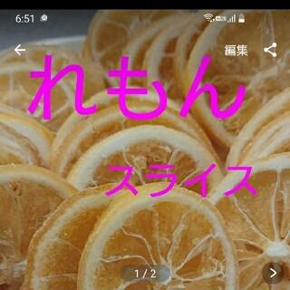 ドライフルーツ(レモン)(フルーツ)